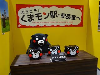 熊本駅のくまもんの駅長室