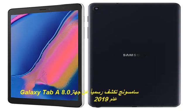 سامسونج تكشف رسمياً عن جهاز Galaxy Tab A 8.0 للعام 2019