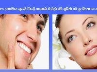 100% प्रमाणित नुस्खे जिन्हें अपनाने से चेहरे की झुर्रियो को दूर किया जा सकता हैं