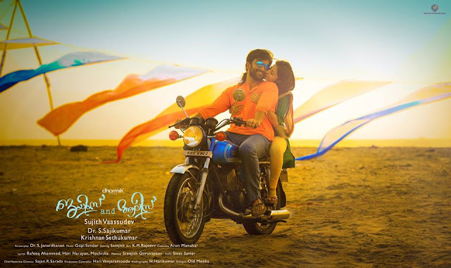 James And Alice Malayalam Movie Poster