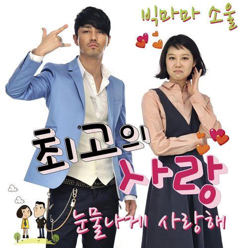 City Hunter Ost Love: K-Drama OST Song Lists: City Hunter OST Part 1