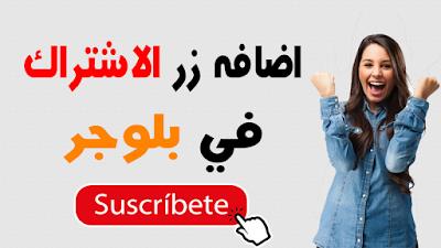 اضافه زر الاشتراك في بلوجر لزياده عدد المشتركين في قناتك على يوتيوب