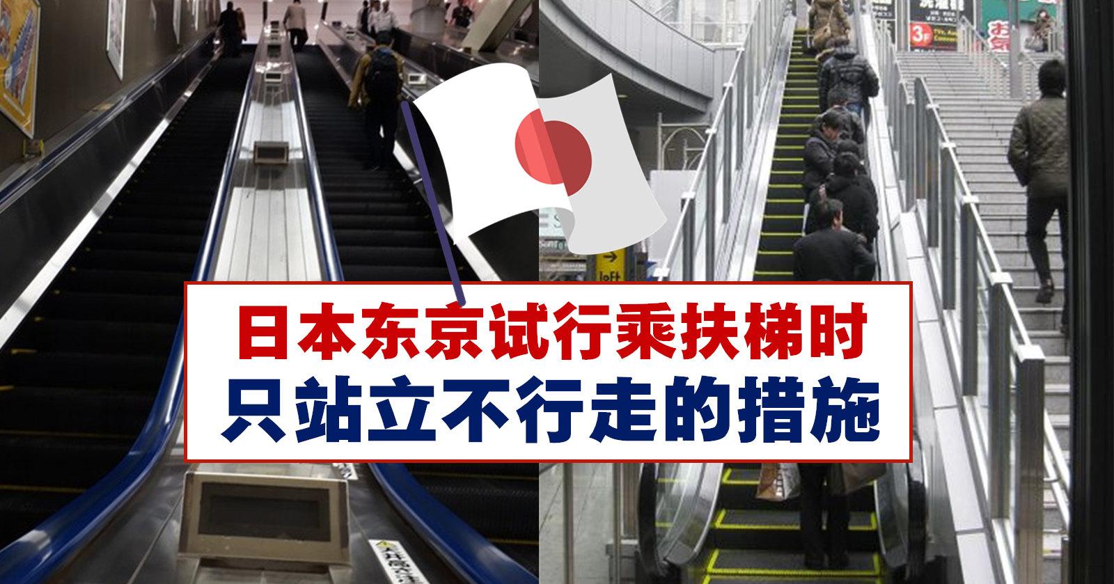 日本东京试行乘扶梯时只站立不行走的措施