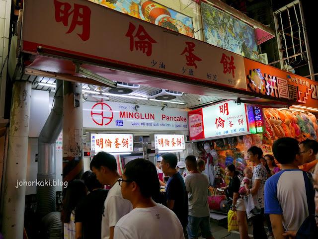 Taiwan-Must-Try-Street-Food-Minglun-Egg-Pancake-明倫蛋餅