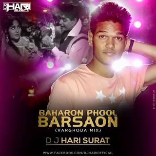 Baharon Phool Barsaon (Varghoda Mix) Dj Hari Surat
