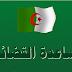 المساعدة القضائية في القانون الجزائري