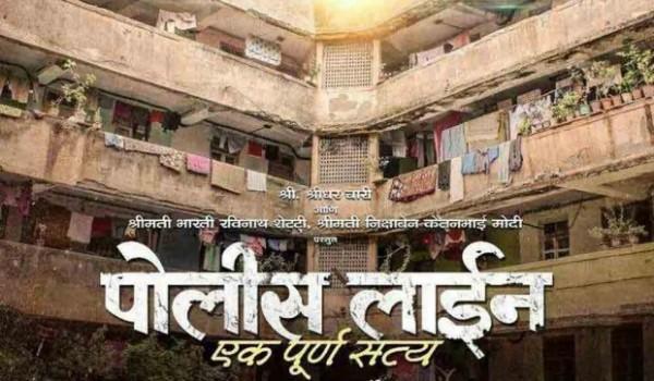Police Line - Ek Purna Satya (2016) star cast, trailer