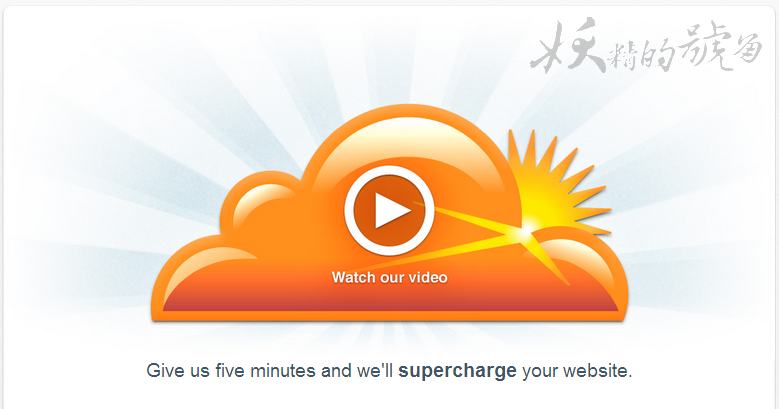 1 - CloudFlare 免費的 CDN 代理服務,加速網站讀取速度、節省主機資源