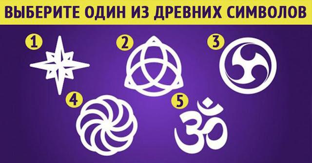 Просто выберите древний символ и мы расскажем о Вас такое… Результат точно удивит Вас…