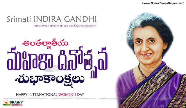 latest best women's day Greetings with hd wallpapers in Telugu, Telugu mahila dinotsava subhakankshalu