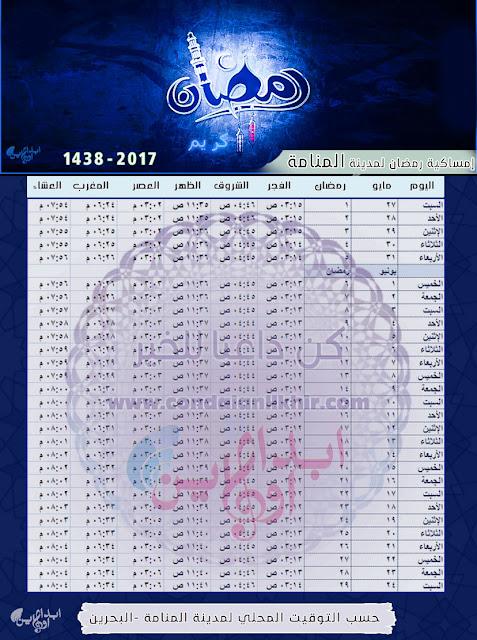 إمساكية رمضان 2017 - 1438 لجميع الدول العربية والتوقيت المحلي لكل مدينة Ramadan-Manama-Time-1438