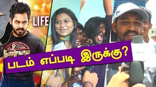 Meesaya Murukku Movie Public Opinion | Public Review