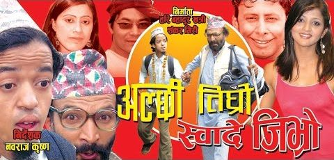 Nepali Movie – Alchi Tigro Swade Jibro