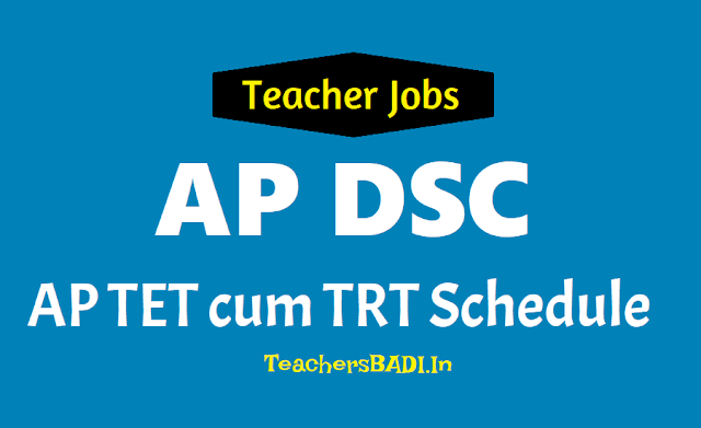 ap dsc 2018,ap tet cum trt 2018,ap dsc online application form,last date to apply,dsc hall tickets,merit list results,ap teacher eligibility test cum teacher recruitment test(tet cum trt) 2018