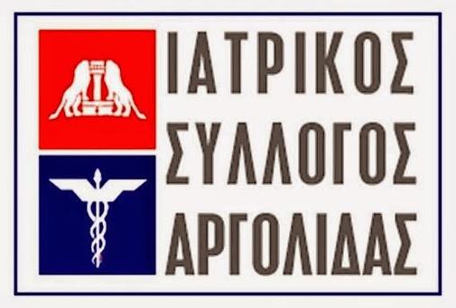 Ιατρικός Σύλλογος Αργολίδας:  Οι συνέπειες εφαρμογής της υπουργικής απόφασης θα είναι τραγικές