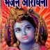 भजन आराधना अनूप जलोटा की हिंदी पुस्तक pdf  | Bhajan Aradhana by Anoop Jalota Hindi Book in pdf