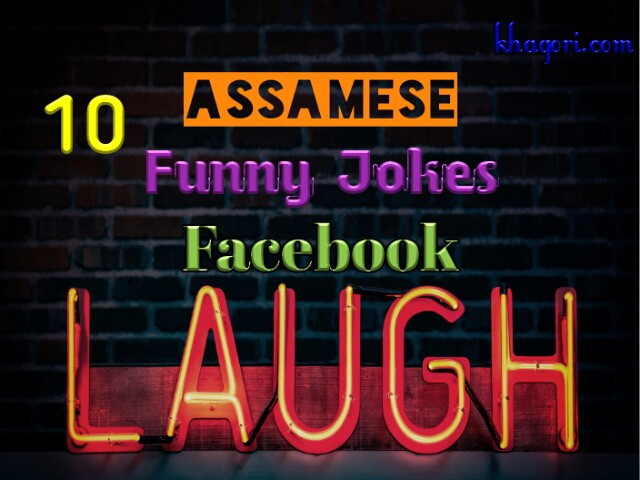 Assamese Jokes 2018