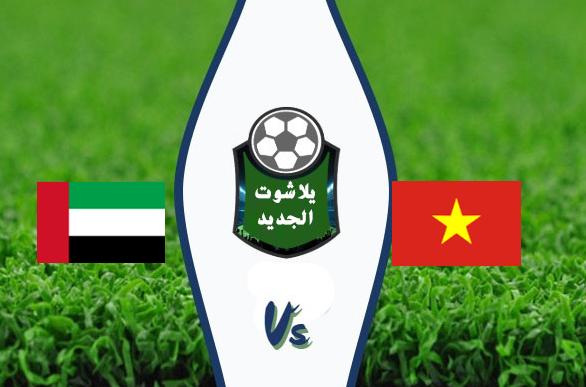 نتيجة مباراة الإمارات وفيتنام اليوم 2020/01/10 كأس آسيا تحت سن 23 سنة