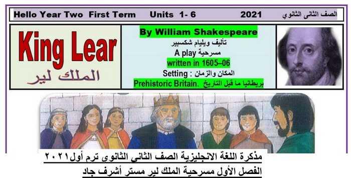 مذكرة اللغة الانجليزية الصف الثاني الثانوي ترم أول2021  الفصل الأول مسرحية الملك لير مستر أشرف جاد