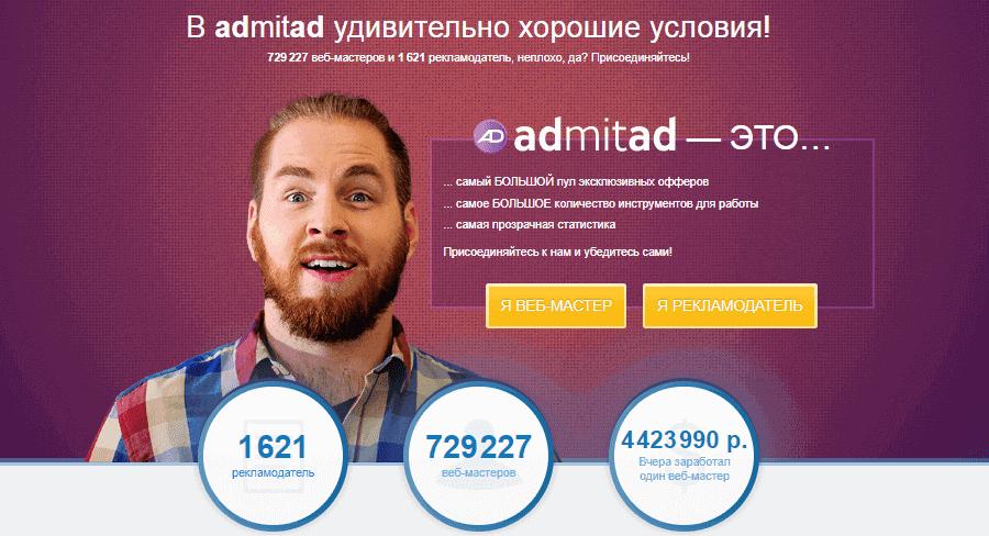 admitad 2