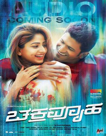 Poster Of Chakravyuha 2016 Dual Audio 150MB DVDRip HEVC Mobile ESubs - UNCUT Free Download Watch Online downloadhub.net