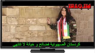 فيديو فضيحة اغنية صهيونية للبشيمركة الكردية تغنيها المطرية الاسرائيلية هيدسا هذه هي كردستان الخيانه و العمالة