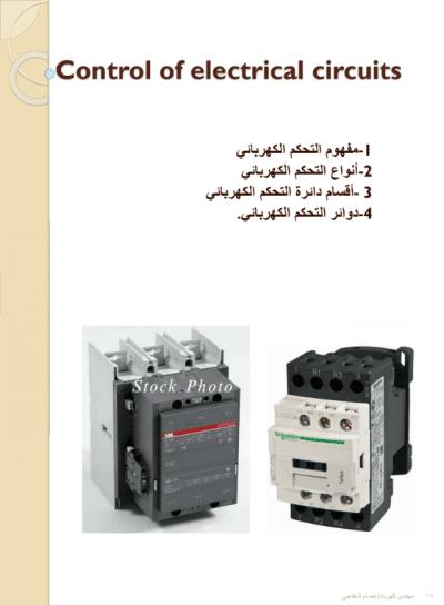 كهرباء كنترول وباور pdf