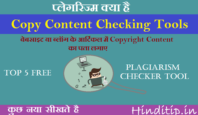 Best Free Plagiarism Checker-Copied Content Checking Tools