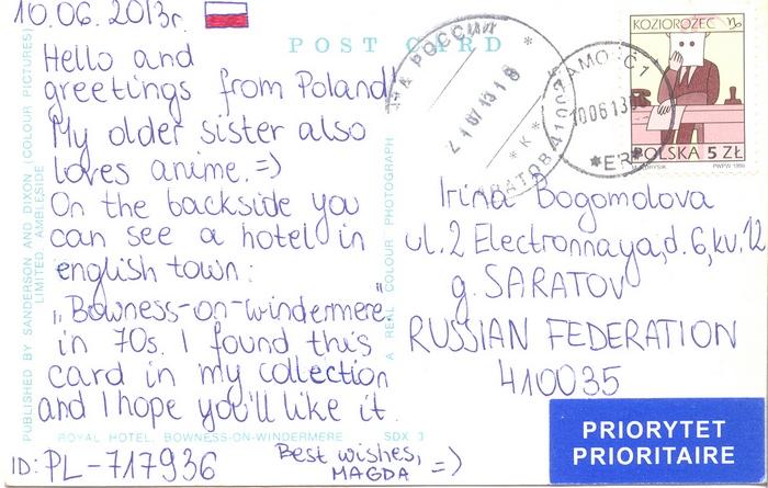 Текст открытки из отпуска