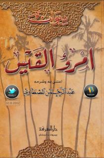 ديوان امرؤ القيس عناية عبد الرحمن المصطاوي