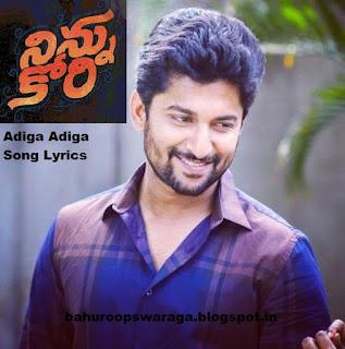 Adiga Adiga Song Lyrics | Ninnu Kori | Nani, Nivetha Thomas