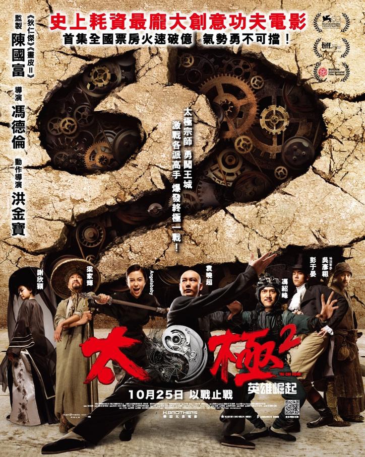 電影分享: 太極2:英雄崛起 Tai Chi Hero