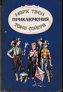 """Марк Твен """"Приключения Тома Сойера"""", летнее чтение 2016"""