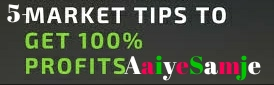 स्टॉक मार्केट निवेश-5 best intraday tips invest and earn for beginners