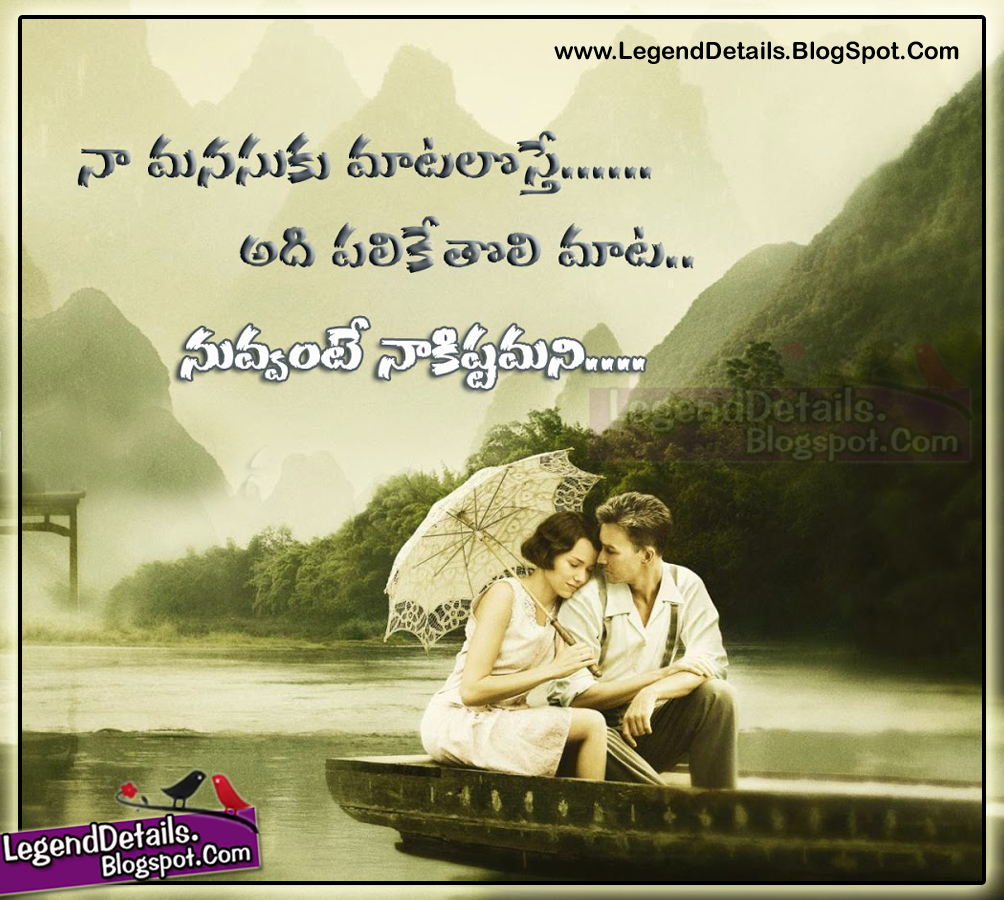 Expressing Love Quotes: Beautiful Cute Telugu Love Expressing Messages Quotes For