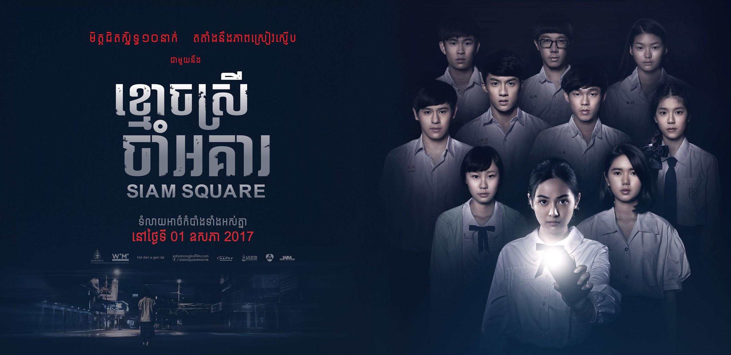 Siam Square 2017 Full Movie With English Subtitle
