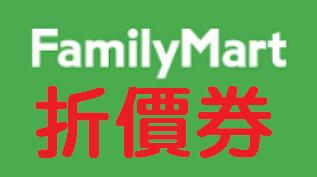 FamilyMart全家行動購/折價券/優惠券/折扣碼/coupon