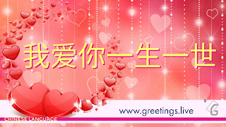 Sparkling Love symbols  background,  I love you forever in Chinese Language