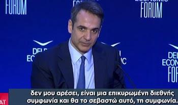 c3c23d7b563 Μητσοτάκης: Θα σεβαστώ και θα τηρήσω την Συμφωνία των Πρεσπών (video)