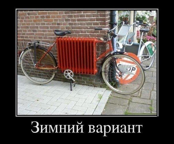Велосипед с подогревом