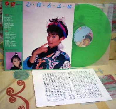 come back to love: 韋綺姍 = Rita = 李媞 - 心裡氹氹轉 (1986) 顏色碟