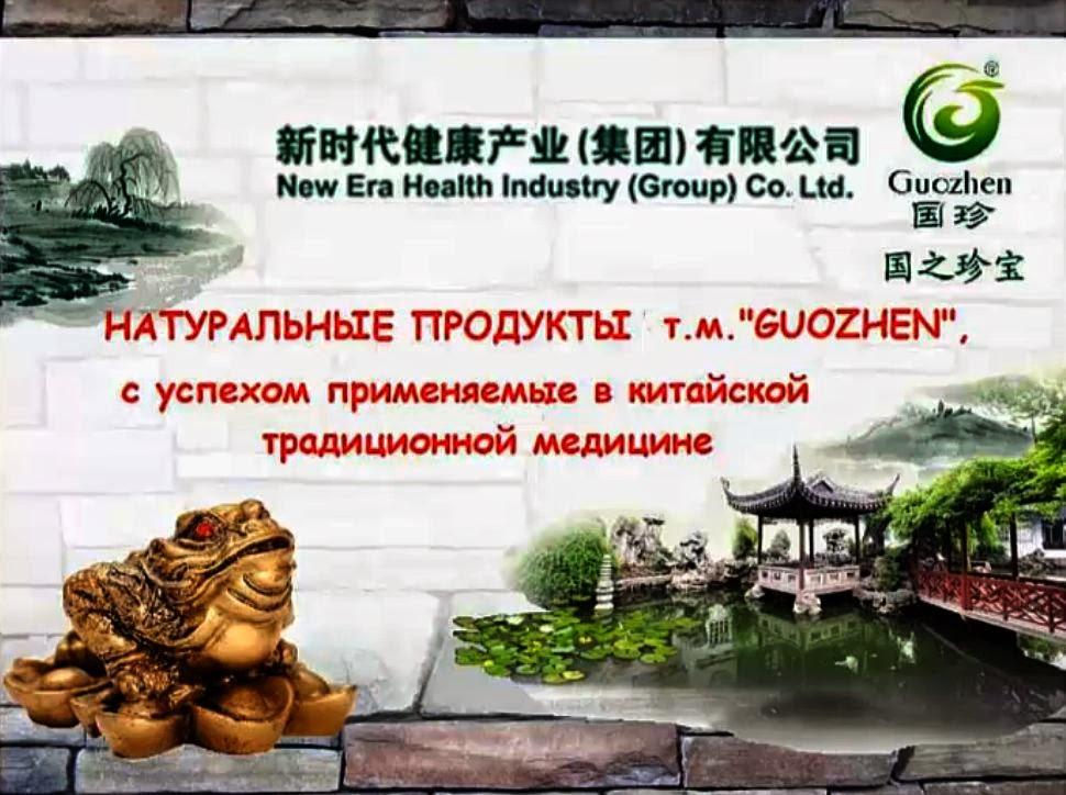 Лечение псориаза в пекине
