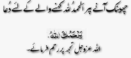 Nice Wallpapers Collection: islamic dua in urdu