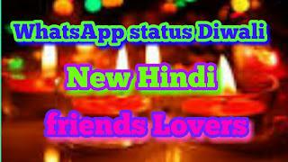 Happy Diwali status WhatsApp 2018