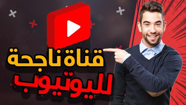 كيفية إنشاء قناة ناجحة على يوتيوب من البداية 2018 + نصائح لتفادي فقدان قناتك