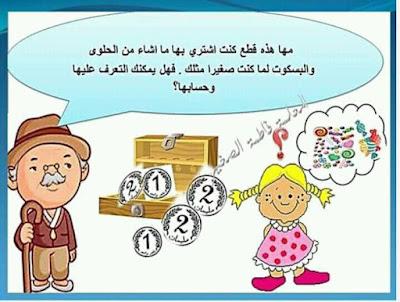 4 - التدريب على حل المسائل س1
