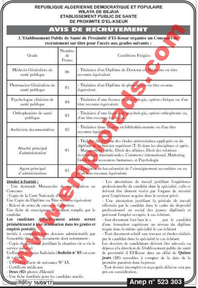 اعلان مسابقة توظيف بالمؤسسة الاستشفائية بالقصور ولاية بجاية سبتمبر 2017