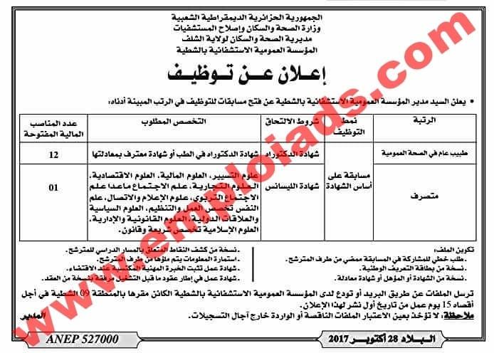 إعلان مسابقة توظيف بالمؤسسة العمومية الاستشفائية الشطية ولاية الشلف اكتوبر 2017