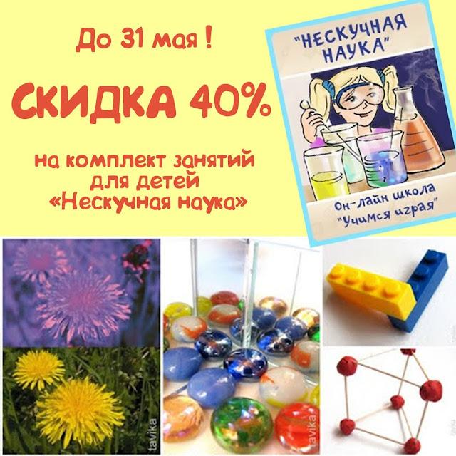 """занятия по физике и химии для детей """"Нескучная наука"""""""