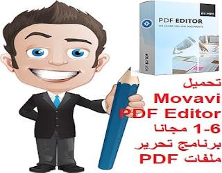 تحميل Movavi PDF Editor 1-6 مجانا برنامج تحرير ملفات PDF